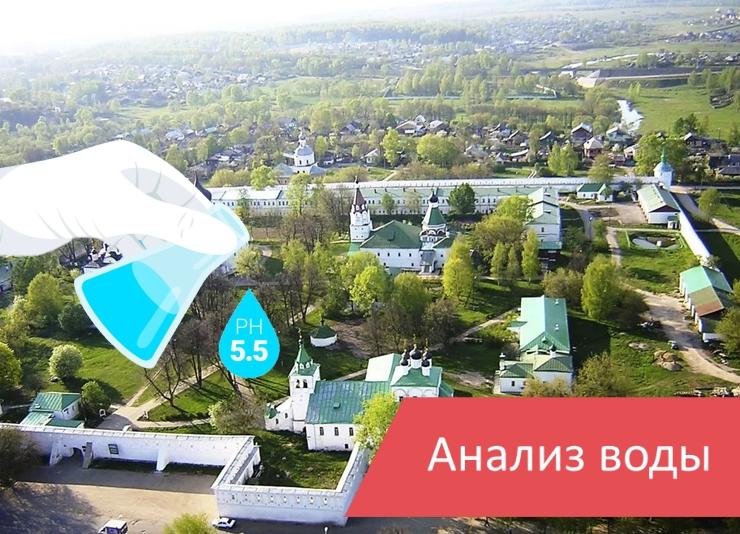 Анализ воды Александров
