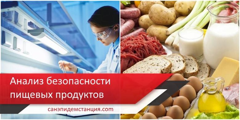 анализ безопасности пищевых продуктов