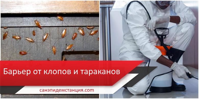 барьер от тараканов