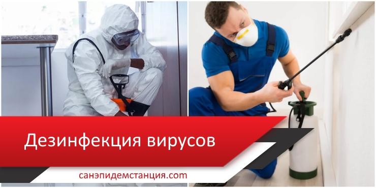 обработка квартиры от вирусов и бактерий