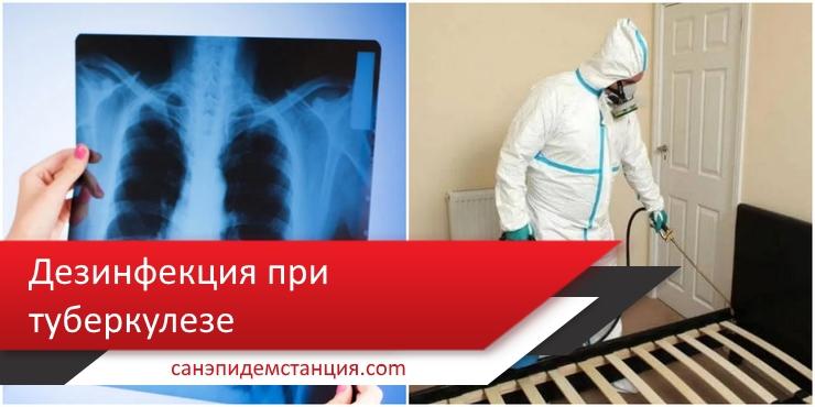 дезинфекция после туберкулеза