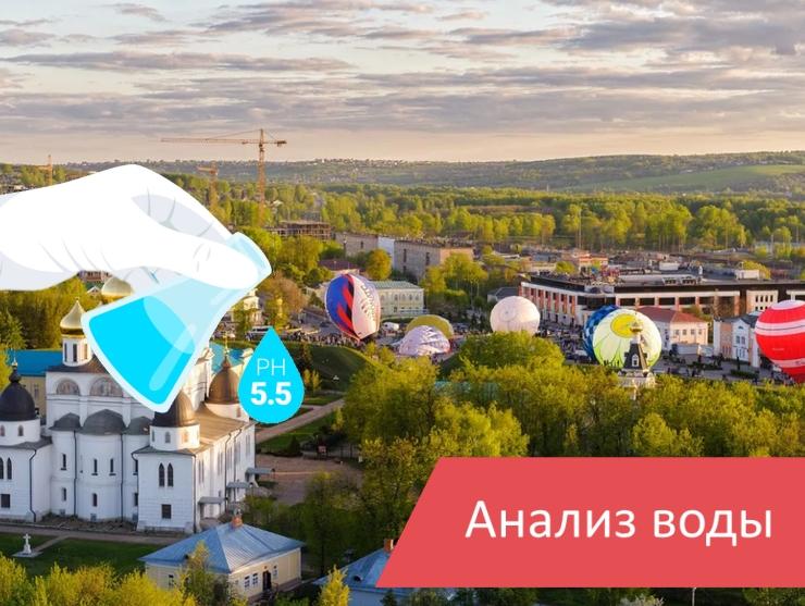 Анализ воды Дмитров
