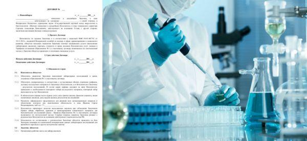 договор на лабораторные исследования