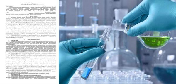 проведение лабораторных исследования