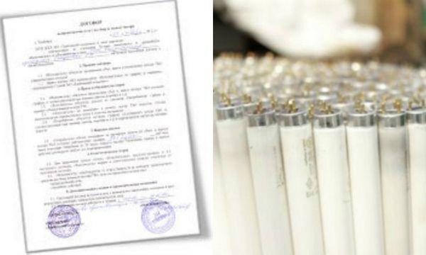 Приказ об ответсвенном по утилизации ртутьсодержащитх ламп