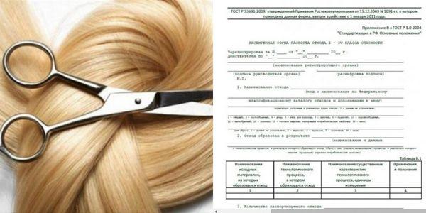 договор на утилизацию волос