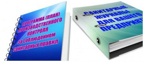Изображение - Для чего нужно получение документов в роспотребнадзоре dokumenty-dlya-ses-7