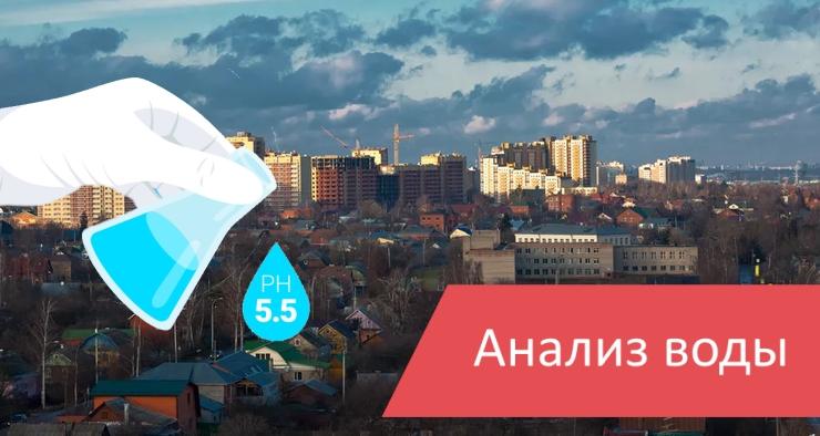 Анализ воды Домодедово