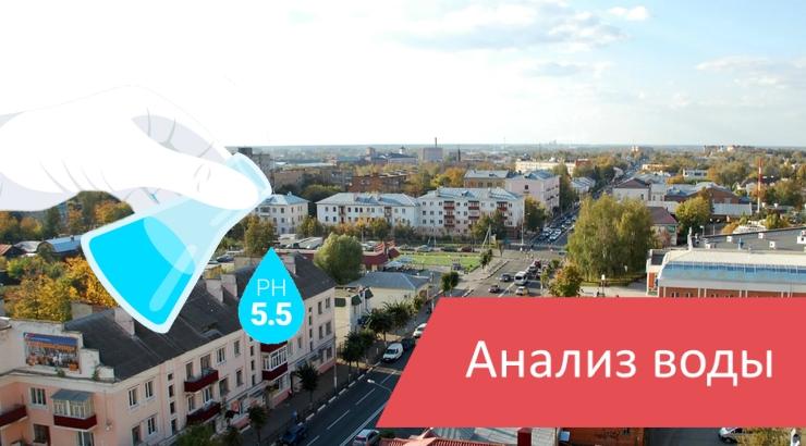 Анализ воды Егорьевск