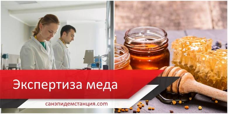 анализ меда