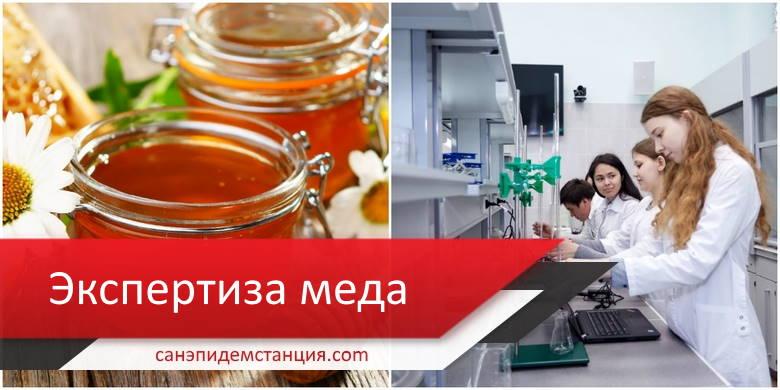 стоимость анализа меда