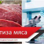 Экспертиза мяса и мясных продуктов