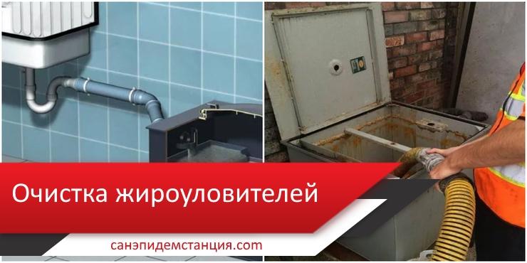 чистка жироуловителей в москве