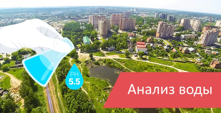 Анализ воды Ивантеевка