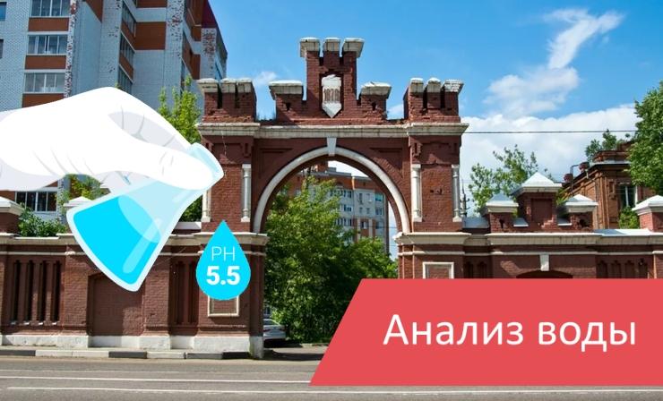 Анализ воды Красноармейск