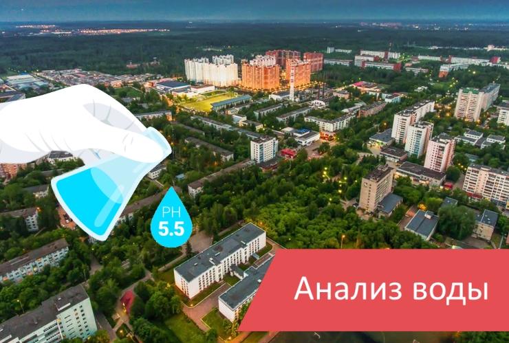 Анализ воды Краснознаменск