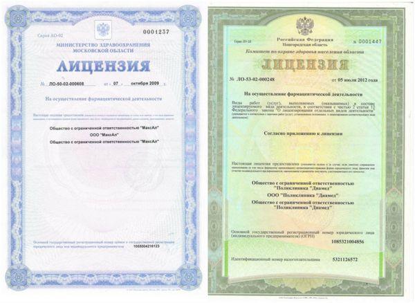 услуги получения лицензии на продажу лекарственных препаратов