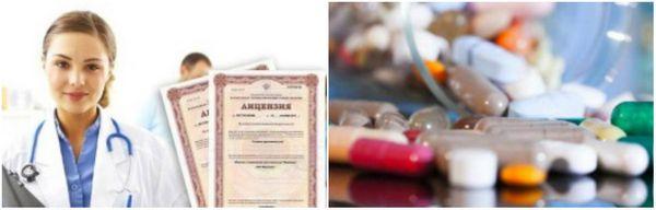 лицензия для фармацевтической деятельности