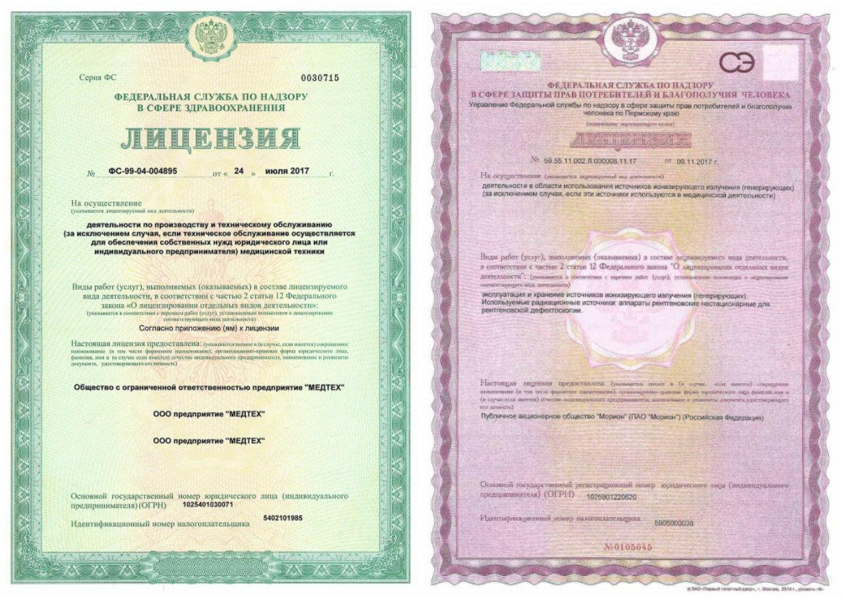 Лицензия на источники ионизирующего излучения
