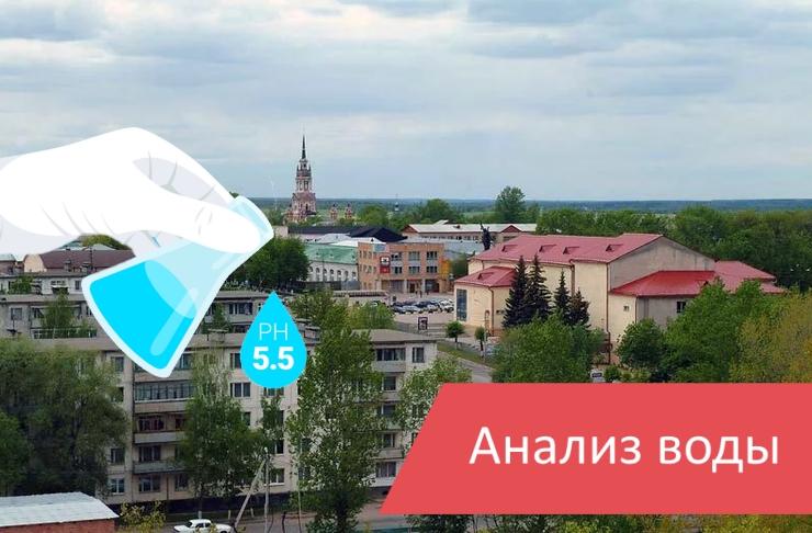 Анализ воды Можайск