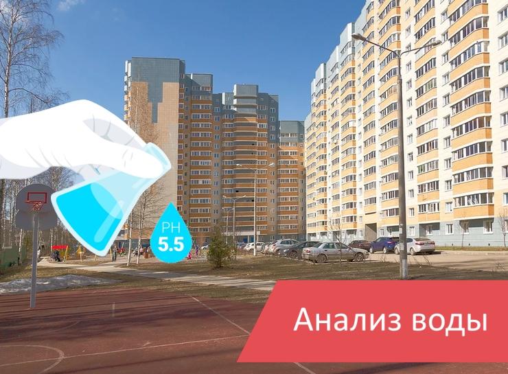 Анализ воды Некрасовский