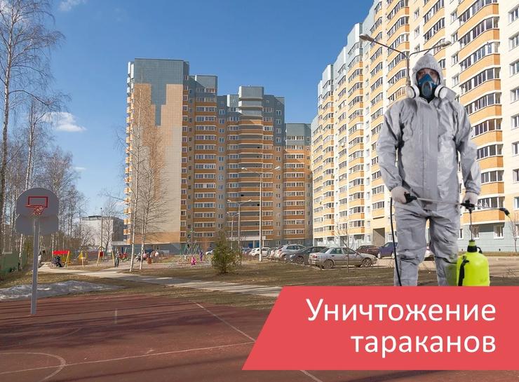 Уничтожение тараканов Некрасовский