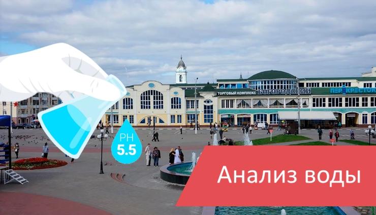 Анализ воды Ногинск