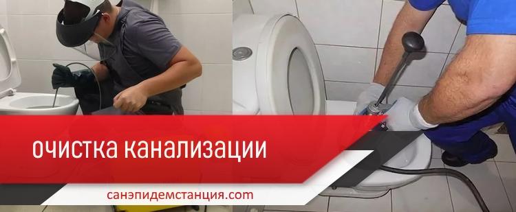 прочистить канализацию в частном доме