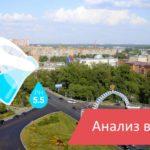 Анализ воды в Одинцово