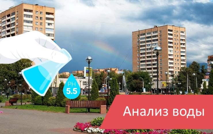 Анализ воды Подольск