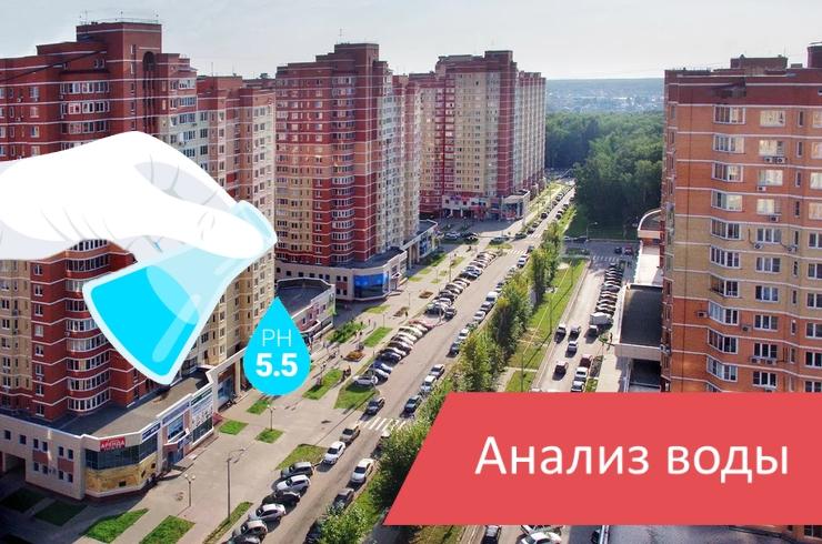 Анализ воды поселение Московский