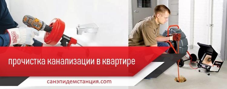 прочистка канализации в квартире