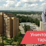 Уничтожение тараканов в Протвино