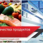 Проверка качества продуктов питания