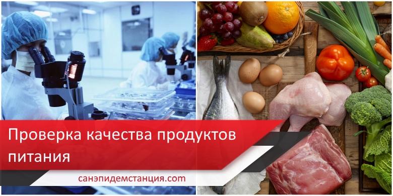 проверка продуктов