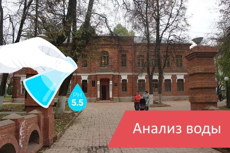 Анализ воды Щапово