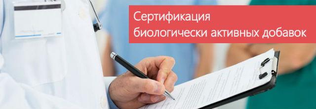 Сертификация БАДов