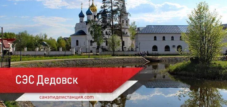 сэс Дедовск