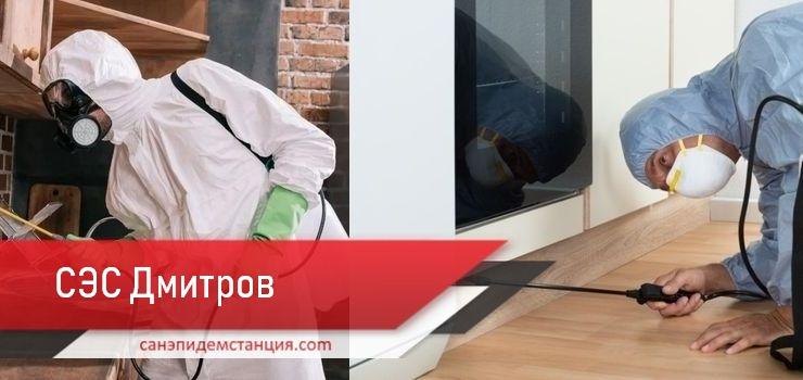 санэпидемстанция Дмитров