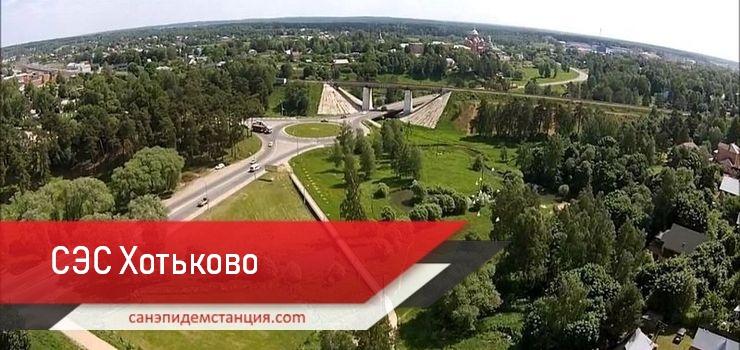 СЭС Хотьково