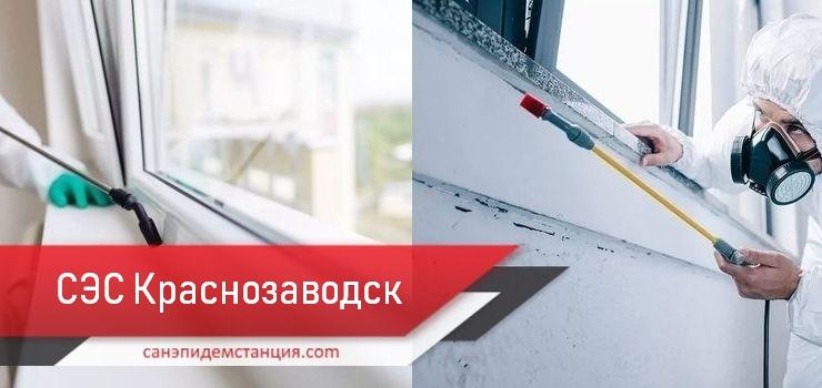санэпидемстанция Краснозаводск