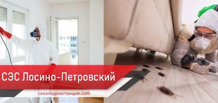 санэпидемстанция Лосино-Петровский