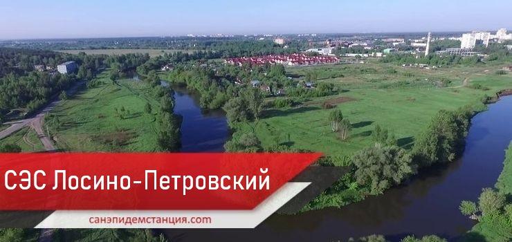 сэс Лосино-Петровский