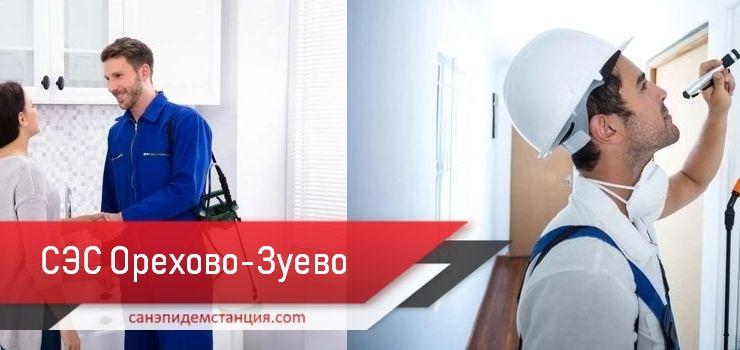 санэпидемстанция Орехово-Зуево