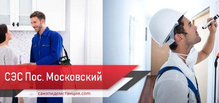 Санэпидемстанция поселение Московский