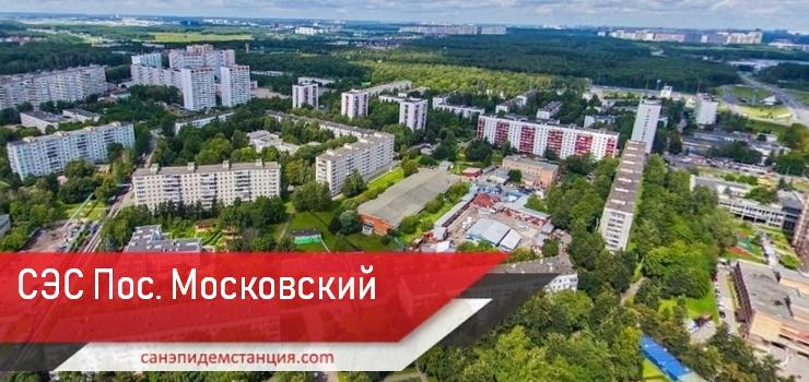 СЭС поселение Московский