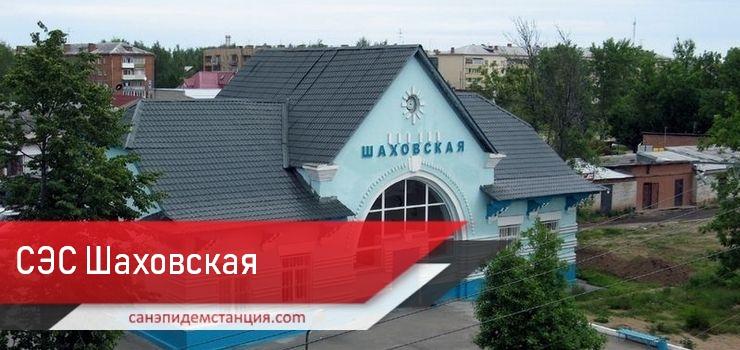 СЭС Шаховская