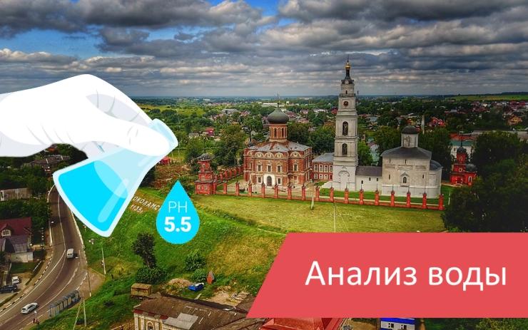 Анализ воды Волоколамск