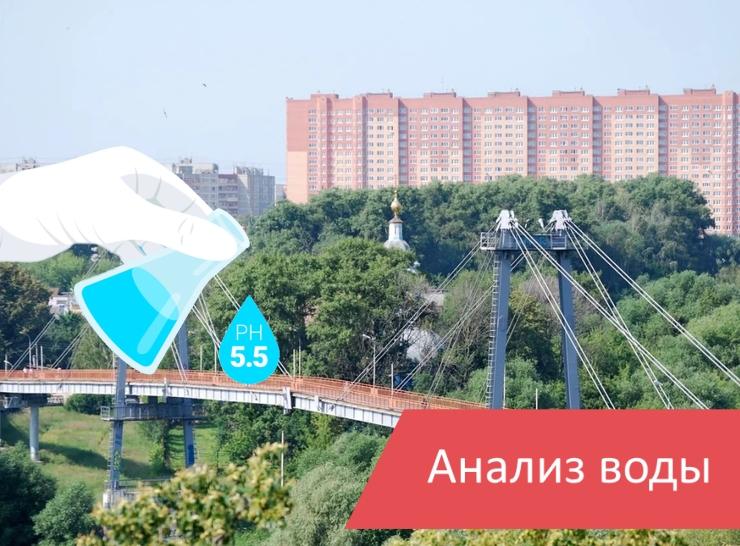Анализ воды Воскресенск