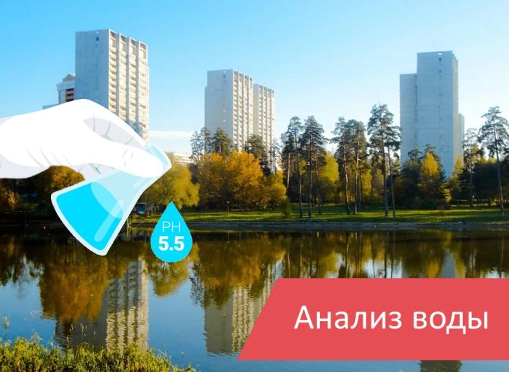 Анализ воды Зеленоград